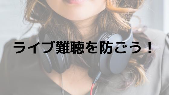ライブ 耳 栓